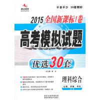 2015新课标Ⅰ高考优选30套-理综