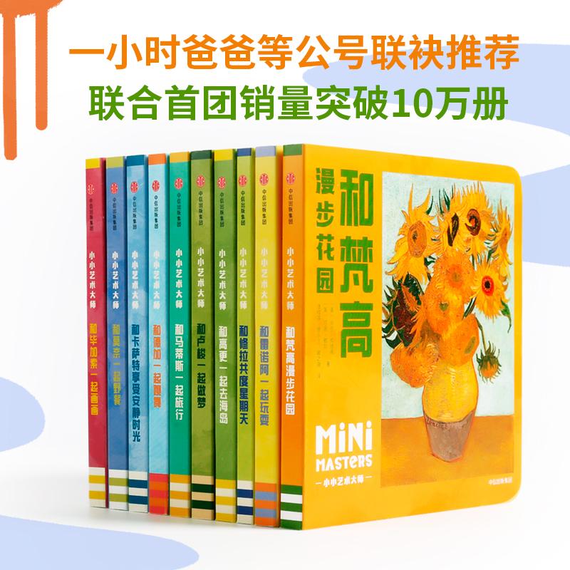 小小艺术大师系列(套装全10册) 献给0-4岁宝宝的艺术启蒙书,把艺术大师带回家。收录10位世界艺术大师的97幅经典名画,畅销欧美15年的艺术启蒙纸板书。