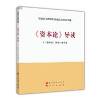 【二手旧书8成新】:《资本论》导读 《《资本论》导读》编写组 9787040356694