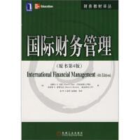 【二手旧书8成新】国际财务管理(原书第4版 [美] 切奥尔S.尤恩 等,张华 等 9787111216797