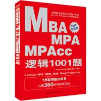 【二手旧书8成新】中公版 2015全国硕士研究生MBA、MPA、MPAcc管理学位联考:逻辑1001题(新版 管理类专