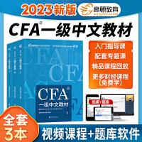 cfa一级教材2020 cfa高顿官方教材 cfa一级中文精讲 cfa一级中文教材2020 上中下三册 cfa教材 注