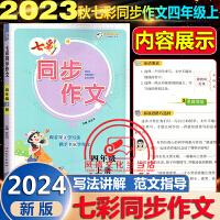 七彩同步作文四年级下册语文人教版2021春部编版