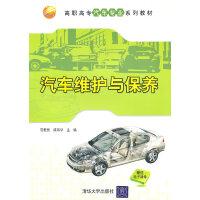 汽车维护与保养(高职高专汽车专业系列教材)