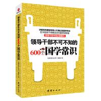 领导干部不可不知的600个国学常识(详解国学常识,在中国当干部应该向国学借智慧,领导干部书架必备图书。)