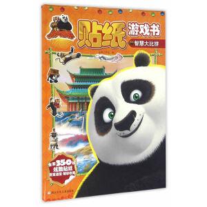 功夫熊猫贴纸游戏书:智慧大比拼