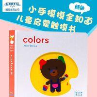 现货 Touchthinklearn: Colors 英文原版 触摸思考学习系列纸板书:色彩