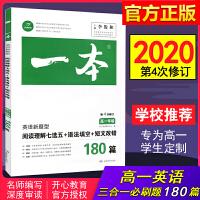 2020新版 高一英语新题型阅读理解七选五语法填空短文改错180篇 高中英语同步教辅资料