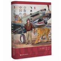 预售启微书系 少数给中国的飞机 飞虎队的诞生 尤金妮巴肯 陈纳德 颠覆飞虎队起源认识