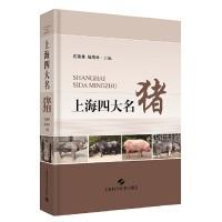 上海四大名猪