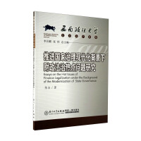 推进国家治理现代化背景下财政法治热点问题研究