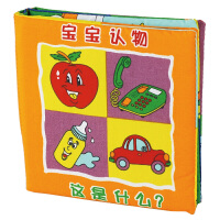拉拉布书婴幼儿益智玩具启蒙与认知宝宝早教手掌书宝宝认物