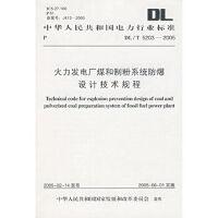 火力发电厂煤和制粉系统防爆设计技术规程DL/T5203-2005