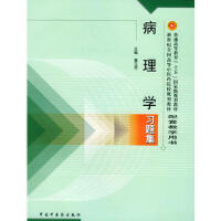 【二手旧书8成新】病理学习题集 黄玉芳 9787801564627