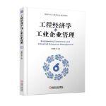 工程经济学与工业企业管理 刘巍巍 9787111610601