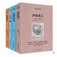 中英对照4册 英文原版+中文版 英汉对照 格林童话 安徒生童话 一千零一夜 伊索寓言 世界经典名著双语读物 英语读物 读名著学英语