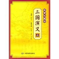 三国演义上 (明)罗贯中 原著,许盘清,万波,尹小林 9787503160479