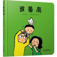 乐悠悠启蒙图画书系列――谁最高0-4岁