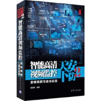 【二手旧书九成新】 安防天下2――智能高清视频监控原理精解与实践