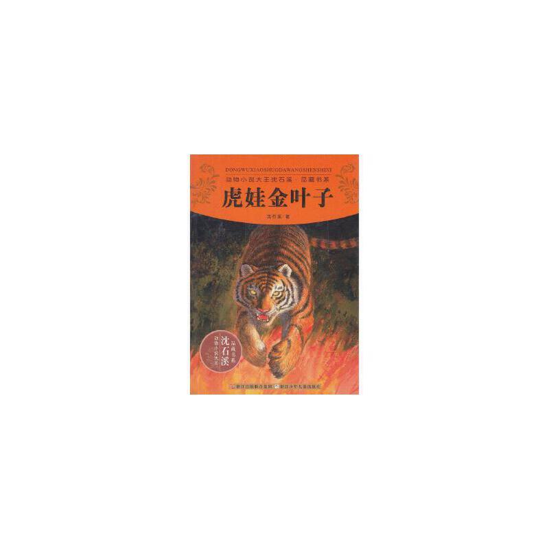 动物小说大王沈石溪品藏书系:虎娃金叶子 【新书店购书无忧有保障】