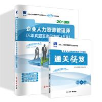 企业人力资源管理师三级教材配套历年真题答案及解析 2019年11月考试用(三级)(含2019年6月真题)