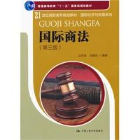国际商法(第三版) 沈四宝,刘刚仿著 9787300157412