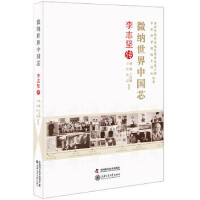 老科学家学术成长资料采集工程丛书 微纳世界中国芯 李志坚传 9787504675248