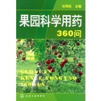 【正版二手书9成新左右】果园科学用药360问9787122074652