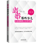 离婚那些事儿:案说婚姻热点法律问题 孙韬 9787509349366 中国法制出版社