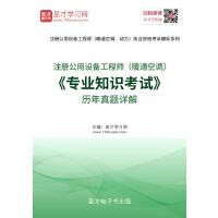 2016年注册公用设备工程师(暖通空调)《专业知识考试》历年真题详解(电子书)
