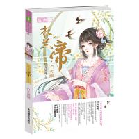 意林:轻文库绘梦古风系列49--木兰帝・流光姬