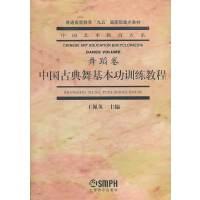 【旧书二手书8新正版】 中国古典舞基本功训练教程 王佩英    9787806674215 上海音