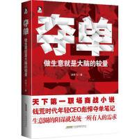 【二手旧书8成新】夺单:做生意就是大脑的较量 胡砚飞 9787807690634