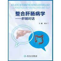 整合肝肠病学――肝肠对话