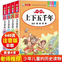 中华上下五千年 彩图注音版(套装共4本)小学生1-6年级 小学生课外阅读书