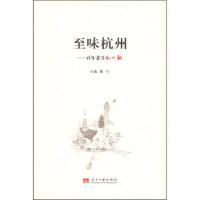 【二手旧书8成新】至味杭州:年老号知味观 戴宁 9787515403359
