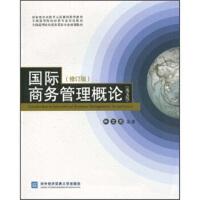 【二手旧书8成新】经管专业双语教材:国际商务管理概论(英文版 修订版 朱文忠 9787811348033