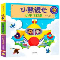 小熊很忙 小小飞行员 0-3岁 中英双语 本吉戴维斯著 趣味认知厚纸板游戏书 启蒙认知 儿童读物 亲子阅读 睡前故事
