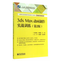 3ds Max动画制作实战训练(第2版)