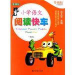 新课标 小学语文阅读快车 升级版 一年级上
