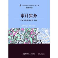 【二手旧书8成新】审计实务 王辉 吴海英 陈来芳 9787565419423