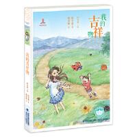 我的吉祥物――台湾儿童文学馆・精品美文