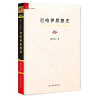 中国社科・大学经典文库:巴哈伊思想史 庞秀成 9787519424930