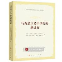 【人民出版社】马克思主义中国化的新进展―《当代中国马克思主义》论丛(第四辑)