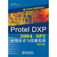 【二手旧书九成新】 Protel DXP 2004 SP2应用技术与技能实训(修订版)