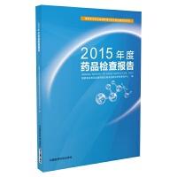 2015年度药品检查报告
