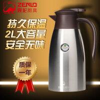 包邮 震龙雅润广口家用办公304不锈钢保温壶咖啡壶2L真空大容量热水瓶暖壶户外