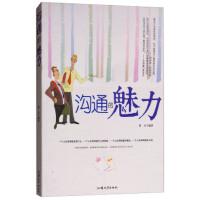 【二手书8成新】沟通的魅力 晨天 9787565828027