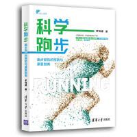 正版 科学跑步 跑步损伤的预防与康复指南 健身与保健 运动健身 保健 养生 运动健康 罗炜�� 清华大学出版社