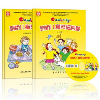 剑桥儿童英语启蒙(上下册,附活动用书上下册、光盘2张)